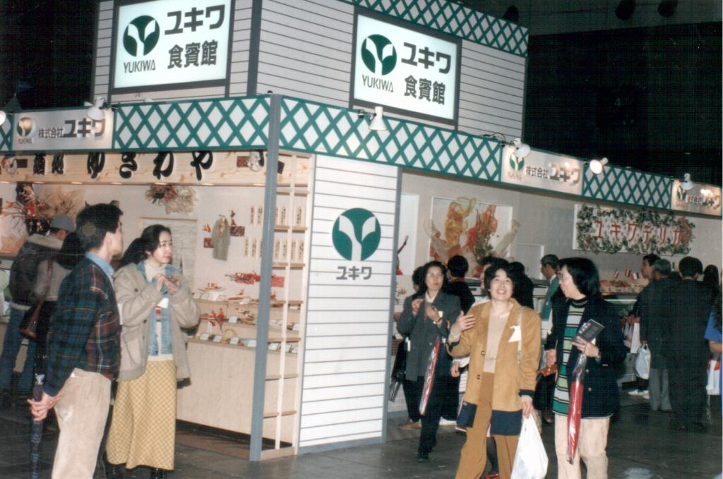 Foodex Tokyo 1994.